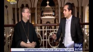 """بالفيديو.. رفيق جريش:""""على الكنائس وضع معايير جديدة للخطاب المسيحي"""""""