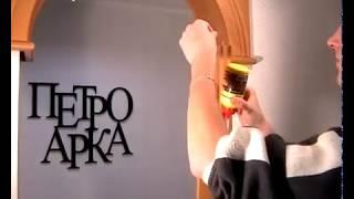 Как  установить арку из МДФ Аванта-Классика http://stroika-1.ru/(Основная статья про виды арок здесь:http://stroika-1.ru/arki.php., 2013-01-24T13:24:13.000Z)