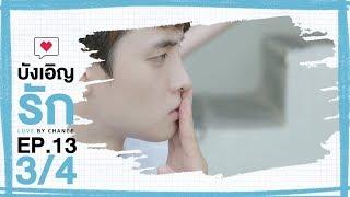 Gambar cover [Official] บังเอิญรัก Love by chance | EP.13 [3/4]
