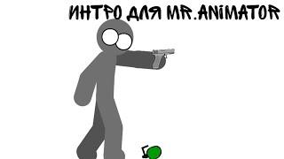 Интро для Mr.animator | Рисуем мультфильмы 2
