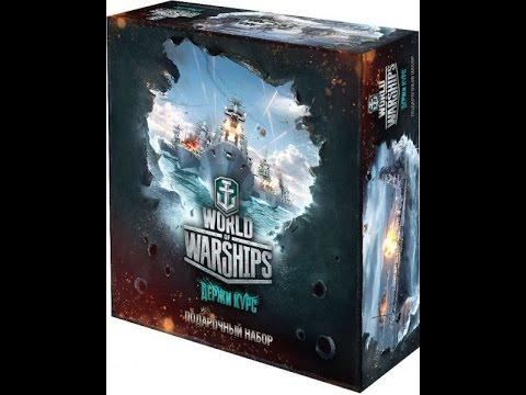 Видео, Unboxing World of Warships Подарочный набор