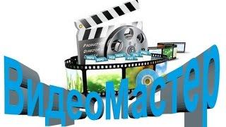 видеомастер: обзор функциональных возможностей