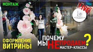 БОЛЬШИЕ ЦВЕТЫ ИЗ ИЗОЛОНА! Оформление витрины в ТЦ в Москве.