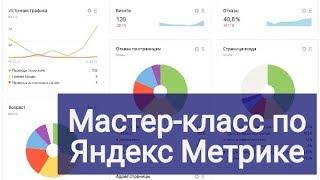 Мастер класс по Яндекс Метрике от 24 декабря 2017