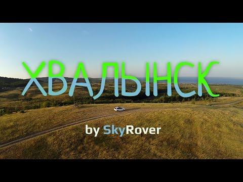 Добро Пожаловать в Хвалынск / Welcome To Khvalynsk