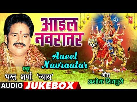 BHARAT SHARMA VYAS - Bhojpuri Mata Bhajans | AAEEL NAVRAATAR | FULL AUDIO JUKEBOX | HamaarBhojpuri