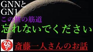 【斎藤一人さん】「このこと忘れないでください」GNNとGN1。大切なこと。この世の中には歴然とした筋道がある。 thumbnail