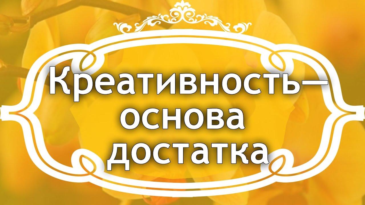 Екатерина Андреева: Креативность основа достатка | сайт анны андреевой бинарные опционы