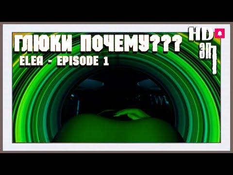 Elea - Episode 1  ???? глюки почему???????#1 (RUS)(HD)