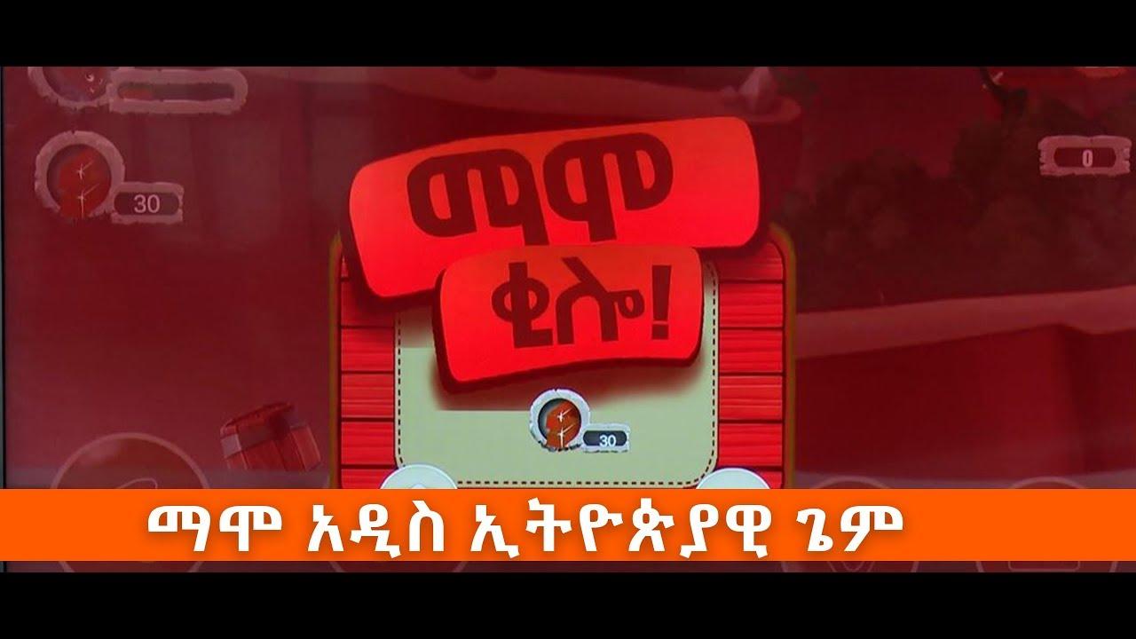 Ethiopian Videos