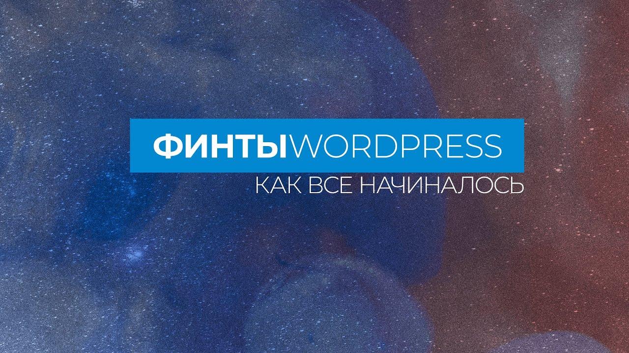 5 лет проекту Финты WordPress • 1 • Финты WordPress
