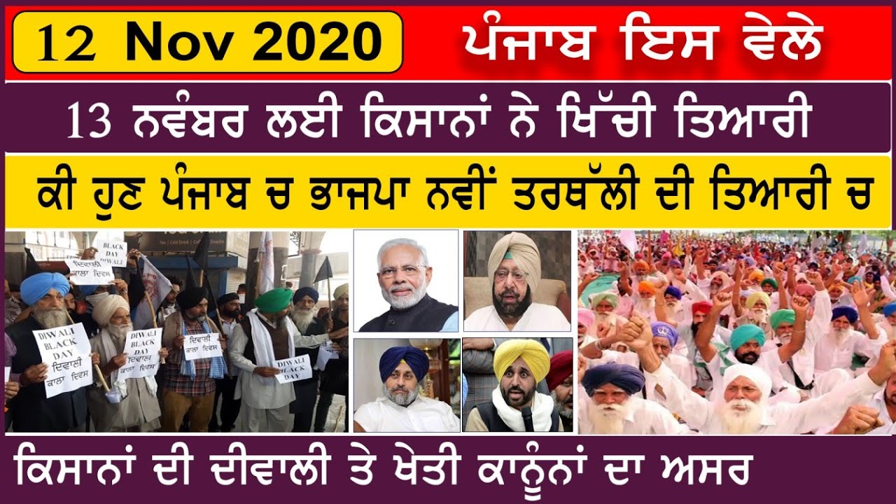 Punjabi News 12 November 2020 | E9 Punjabi News | Punjab News Today | Surinder Dalla Latest News