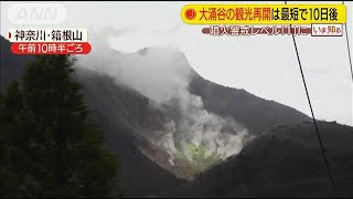 """箱根山""""静まる"""" 大涌谷の観光再開はもう少し先(19/10/07)"""