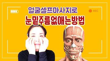 (4060뷰티) 40대 50대 60대 눈밑주름없애는방법, 눈가주름없애는방법, 얼굴마사지법, 셀프마사지법,눈가처짐예방 마사지법, 성형없이눈가주름없애는방법 /시니어봄TV