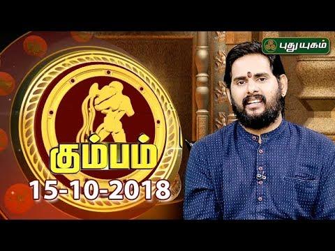 Rasi Palan | Aquarius | Kumba Rasi | 15/10/2018 | Puthuyugam TV