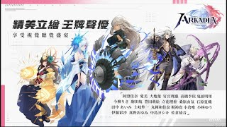 Akadia - 阿卡迪亞 [ Android APK iOS ] Gameplay