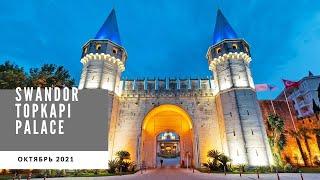 Обзор отеля Swandor Topkapı Palace 5 октябрь 2021