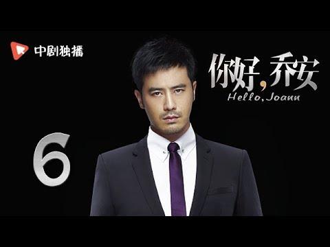 你好乔安 第6集(戚薇,王晓晨领衔主演)