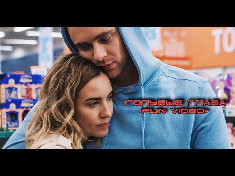 Егор Крид - Голубые глаза (FUN Video) OST (НЕ)идеальный мужчина