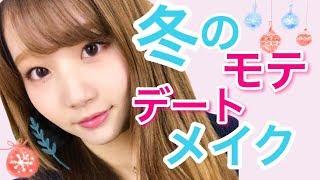 【メイク】冬のモテ!デートメイク♡クリスマスに♪〜プチプラコスメ使用〜winter date make up tutorial thumbnail