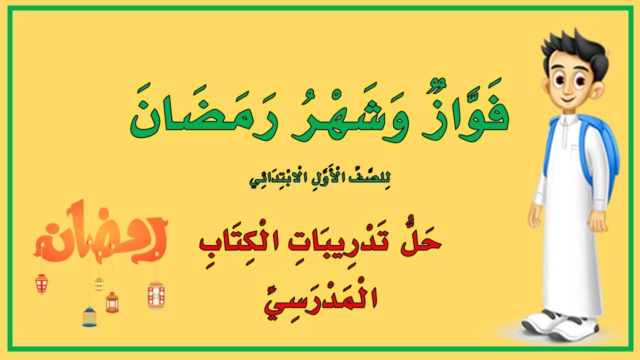 حل تدريبات درس فواز وشهر رمضان أ حسام الصفطي Youtube