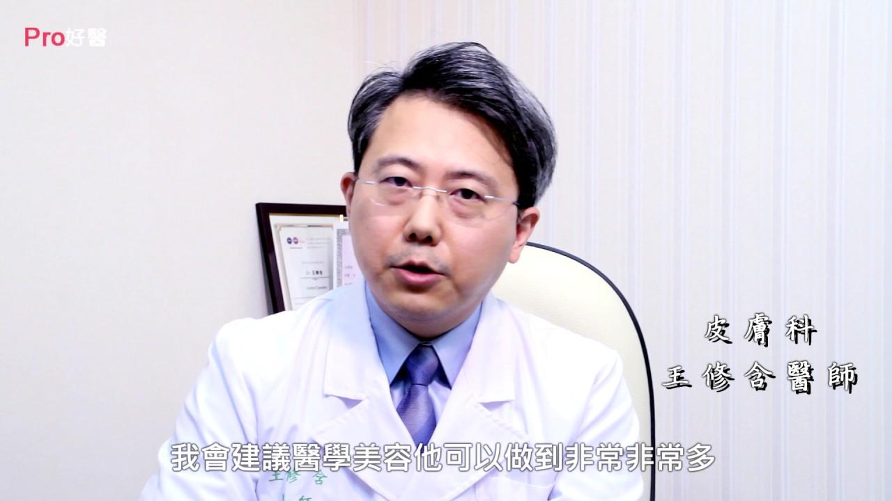 『眾醫師們對患者做醫美行為前的建議?』 #Pro好醫大聯盟 - YouTube