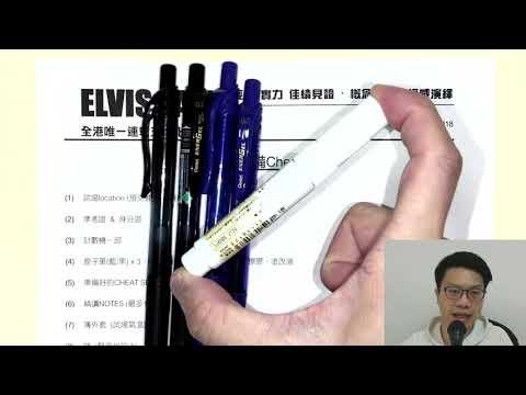 DSE CHEM 2018 應考當日Checklist