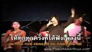 หัวใจผูกกัน nui karaoke