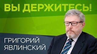 Григорий Явлинский: «Россия попала в ситуацию идеального шторма» // Вы держитесь!
