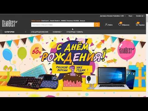 Акция в честь годовщины русской версии сайта GearBest и подборка недорогих товаров на aliexpress.