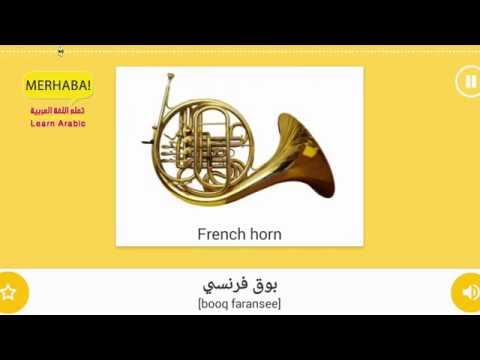 Part 2 - Orchestra - Vocabulary of Leisure - important words - Learn Arabic - تعلم اللغة العربية