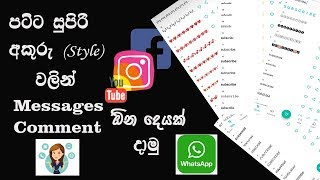 How to Type Whatsapp | messenger | Instagram | Facebook In Stylish Fonts
