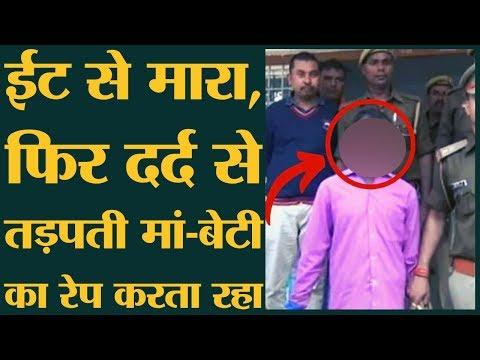 Uttar Pradesh के Azamgarh में रेप के लिए एक ही परिवार के तीन लोगों की हत्या कर दी