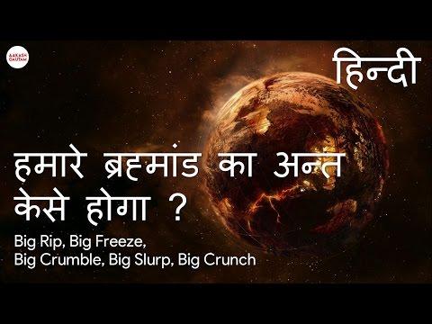 (In Hindi) हमारे ब्रह्मांड का अंत केसे होगा ? | Big Rip, Big Crunch, Big Freeze, Big Slurp.
