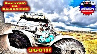 Видео 360! Едем на Кожозеро! Да разве это болото?
