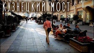 улица Кузнецкий Мост, роскошь глубиной в историю