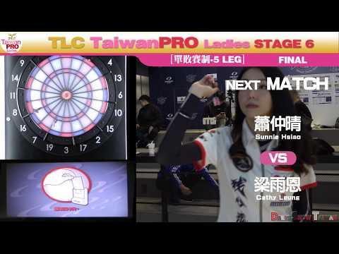 Cathy Leung  VS Sunnie Hsiao  梁雨恩 VS 蕭仲晴 4K UHD 2017 TaiwanPRO LADIES STAGE6 Final