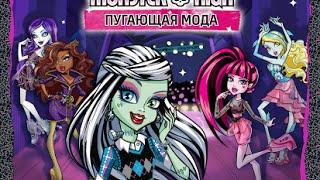 Monster High Монстер Хай пугающая мода игра как мультик
