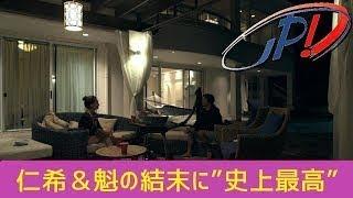 """「テラハ」ハワイ編、仁希&魁の結末に""""史上最高"""""""