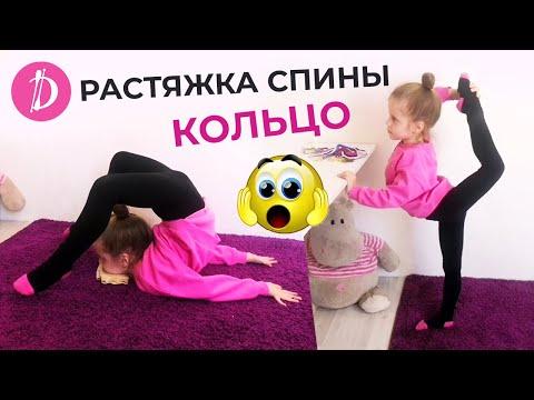 Трудная РАСТЯЖКА спины / КОЛЬЦО