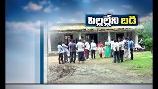10 Teachers for Zero Children | A Bizarre Situation in Aminabad School | Waranga