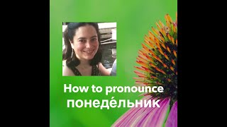 "How to pronounce понедельник (""Monday"") 