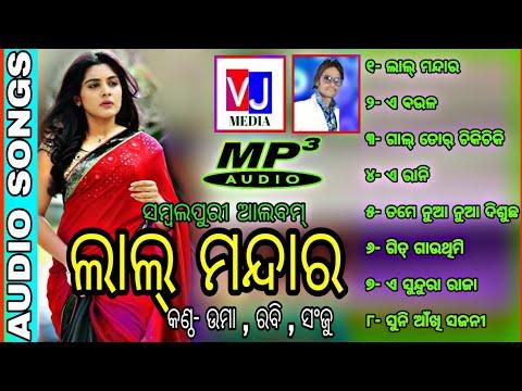 LAL MANDARA || OLD SAMBALPURI ALBUM || SINGER-  UMA , RABI , SANJU ||