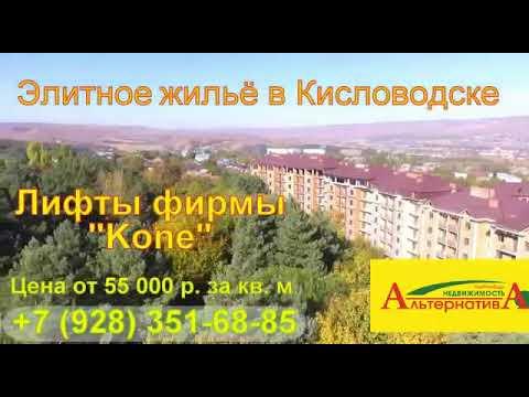 Недвижимость Альтернатива Кисловодск | Купить квартиру срочно выгодно Кисловодск | Элитная квартира
