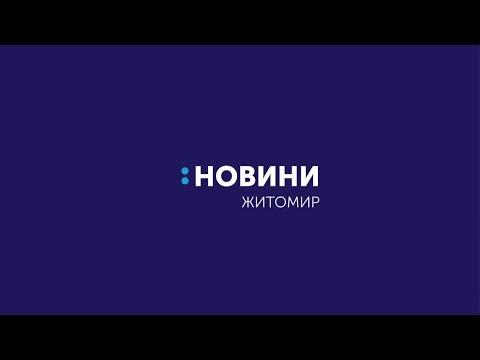 Телеканал UA: Житомир: 17.08.2019. Новини. 19:00