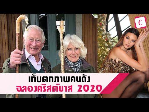 [Celeb Online] เก็บตกภาพคนดังฉลองคริสต์มาส 2020