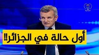 وزير_الصحة_يؤكد_اكتشاف_أول_حالة_مصابة_بفيروس_كورونا_في_الجزائر!