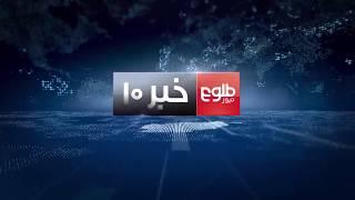 TOLOnews 10pm News 18 August 2017 / طلوعنیوز، خبر ساعت ده، ۲۷ اسد ۱۳۹۶