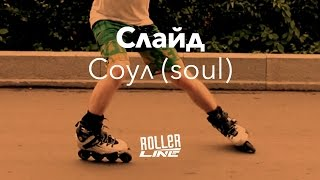 Соул (soulslide) | Школа роликов RollerLine