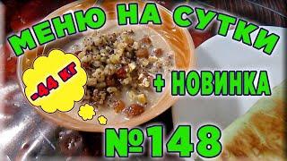 148 Правильное домашнее питание для похудения на день Как похудеть готовое меню 1500 ккал калорий